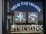 車堂KURUMADOの日記