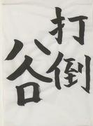 絶賛ノート! 〜谷真理佳を思い出し笑い〜HKT応援