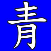 青本先生さんのプロフィール