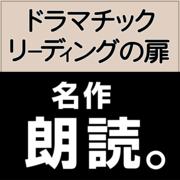 北村青子さんのプロフィール