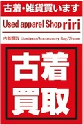 *USED APPAREL SHOP riri* 古着買取 STAFF BLOG