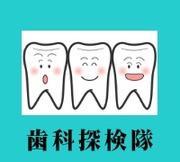 歯科探検隊ブログ