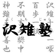 広島の不登校対策・理系専門塾 沢雉塾