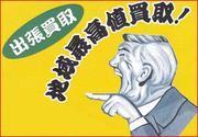 岐阜県の買取なら、大垣のウスイ商会!
