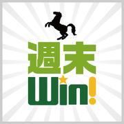 新感覚競馬情報サイト:週末Win!