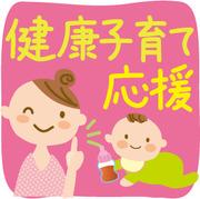 大崎すみこの健康子育て応援ブログ