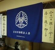 日田市倫理法人会 公式ブログ