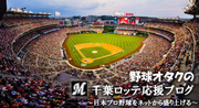 野球オタクの千葉ロッテ応援ブログ