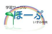学習サークルほーぷ