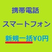 新規一括0円.com