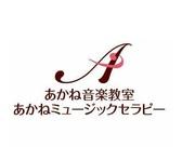 あかねミュージックセラピー(音楽療法)
