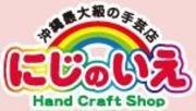 沖縄最大級の手芸店『にじのいえ』