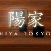極上の深い眠り陽家hiya-tokyoのブログ