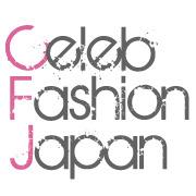CelebFashionJapanのブログ