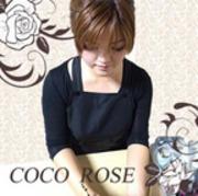 大阪・奈良 出張ネイル&サロン COCO ROSE