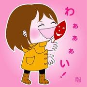 〜空想日記〜
