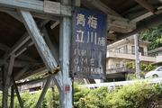 〜鉄道人 (国鉄時代) 〜