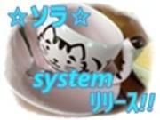 MHF ☆ソラ☆systemリリース♪