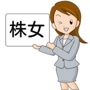 投資生活と私〜IPO当選ウキウキ日和〜