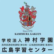 通信制高校の神村学園高等部 広島学習センターブログ