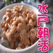 水戸朝活会のブログ