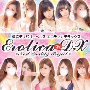 横浜デリヘル エロティカDX-スタッフブログ