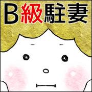 B級駐在妻ひきこもり漫画 IN上海