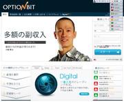 BinaryOption専業ブログ