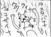 犬次郎さんのプロフィール