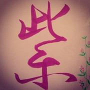伊藤紫の占いブログ