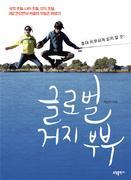 日韓貧乏夫婦