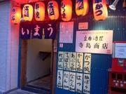 てらしまや 横浜 関内 伊勢佐木の立飲み酒場