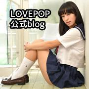 LOVEPOP公式ブログ3.0