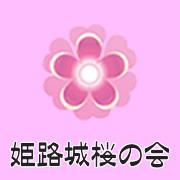 姫路城桜の会公式ブログ