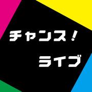 チャンス!ライブ