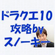 ドラクエ10攻略!スノーキーのゲームチャンネルブログ