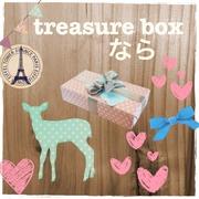 treasure box なら
