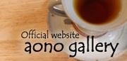 鹿児島吉野のaonogalleryブログ