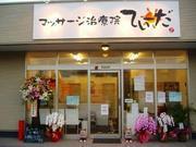 岡山市マッサージ・整体『マッサージ治療院てぃーだ』