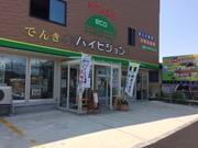電気工事もおまかせ!秋田の街のでんきやハイビジョン