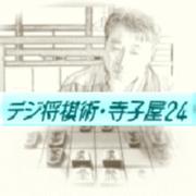 デジ将棋術・寺子屋24