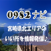 宮崎県北の情報発信サイト 0982navi