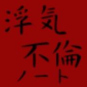 実録!浮気不倫ノート〜2chまとめ〜