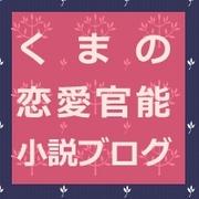 くまの恋愛官能小説
