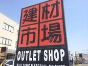 建材市場高崎店のブログ