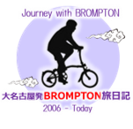 大名古屋発BROMPTON旅日記♪