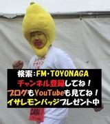 FM・TOYONAGA オフィシャルブログ
