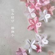 包み結び 櫻撫子