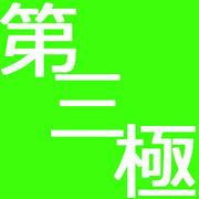 橋信局!!〜橋下・維新・第三極まとまれブログ
