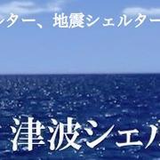 津波シェルターの価格や地震防災機能を比較するブログ